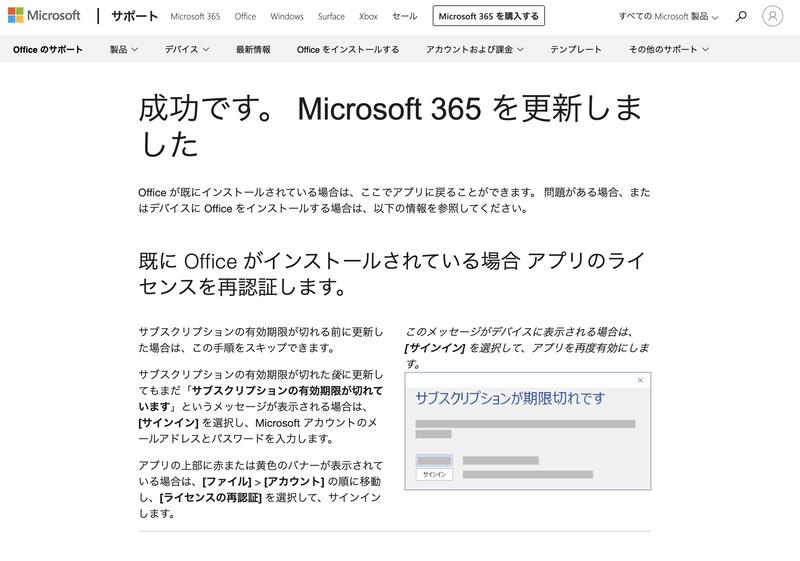 Microsoft365 Personalの更新成功