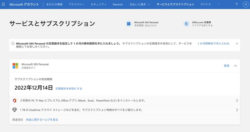 Microsoft365 Personalのサブスクリプション状況確認