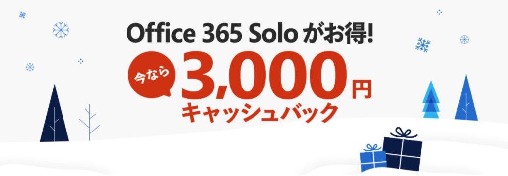 Office365 Soloキャッシュバックキャンペーン