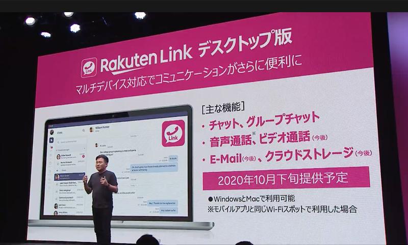 Rakuten Linkデスクトップ版
