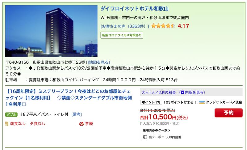 ダイワロイネットホテル和歌山のミステリープラン