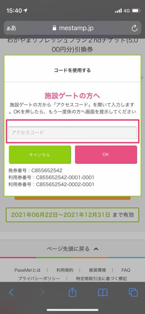 チケット提示画面(アクセスコード入力)