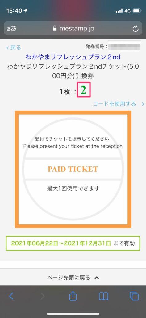 チケット提示画面(処理前)