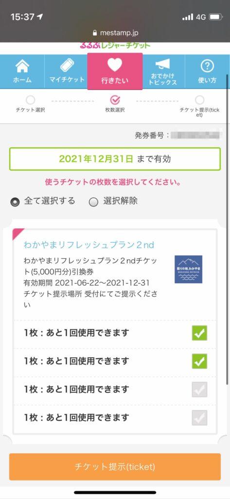 チケット提示画面