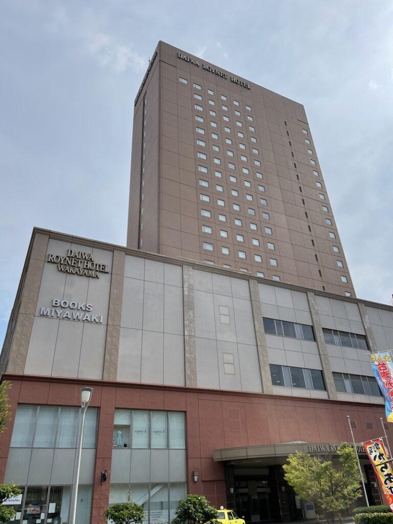 ダイワロイネットホテル和歌山の外観