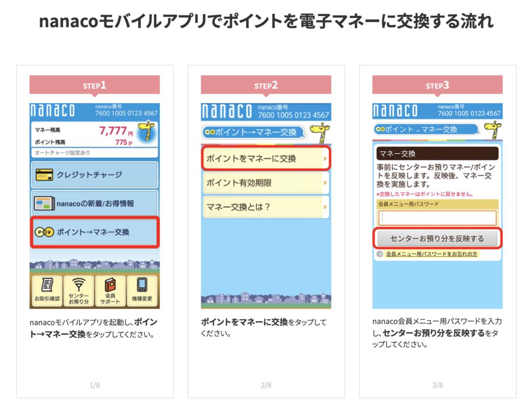nanacoモバイルアプリを利用する