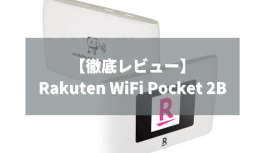 【徹底レビュー】楽天ポケットWifi2B(Rakuten WiFi Pocket 2B)の使い勝手はどうですか?