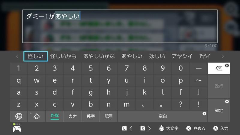 任天堂スイッチでキーボードを使う