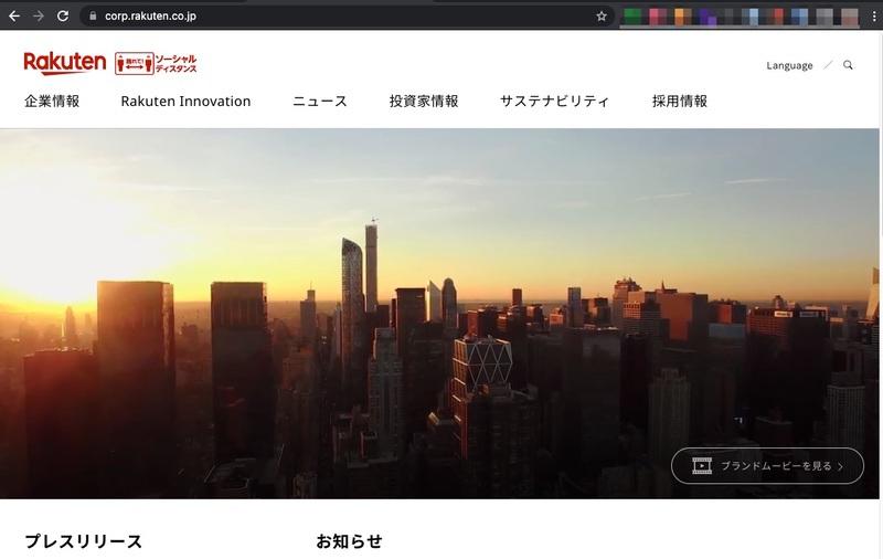 楽天の日本語サイト