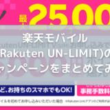 楽天モバイル(Rakuten UN-LIMIT)のキャンペーンをまとめてみた